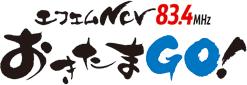 エフエムNCVおきたまGO!|東南置賜のコミュニティFMラジオ局