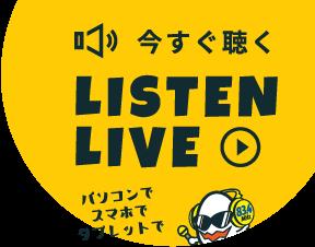 今すぐ聴く LISTEN LIVE パソコンでスマホでタブレットで