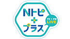 nトピ+プラス