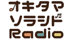 オキタマソラシドRadio