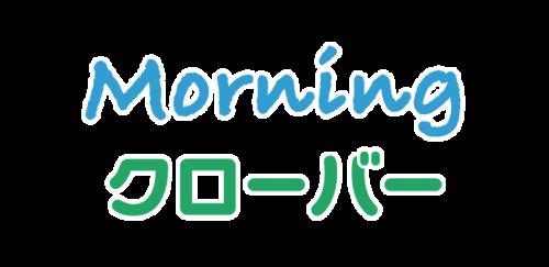 Morningクローバー