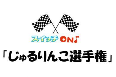 じゅるりんこ選手権(スイッチON♪)