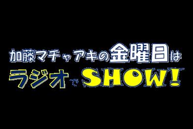 加藤マチャアキの 金曜日はラジオでSHOW!
