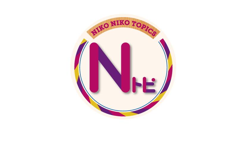 Nトピ〜NIKO NIKO TOPICS〜