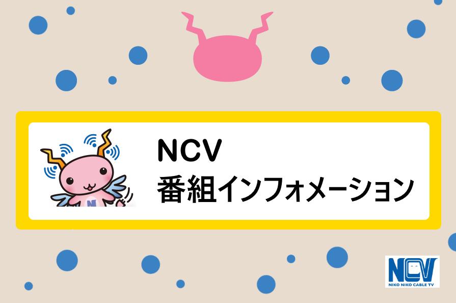 NCV番組インフォメーション